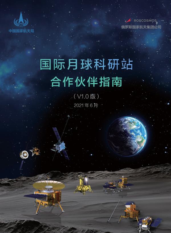 中俄联合发布国际月球科研站路线图 2035年建成