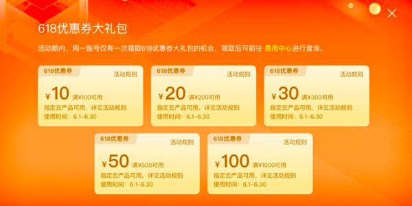 每日10点限量秒杀 阿里云618大促:云服务器+40G网盘最低59.9