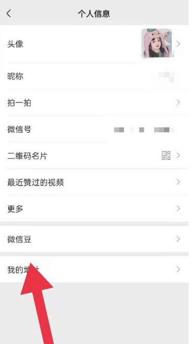 微信该用户资料受国家保护不予公开怎么设置-冯金伟博客园