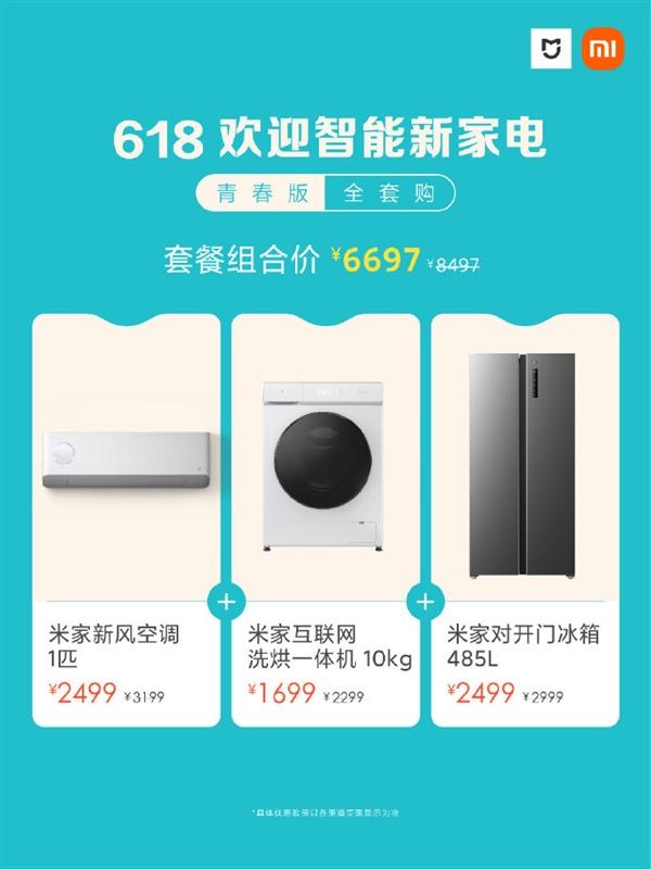 小米618家电全套购福利:冰箱、空调、洗衣机打包只要6697元