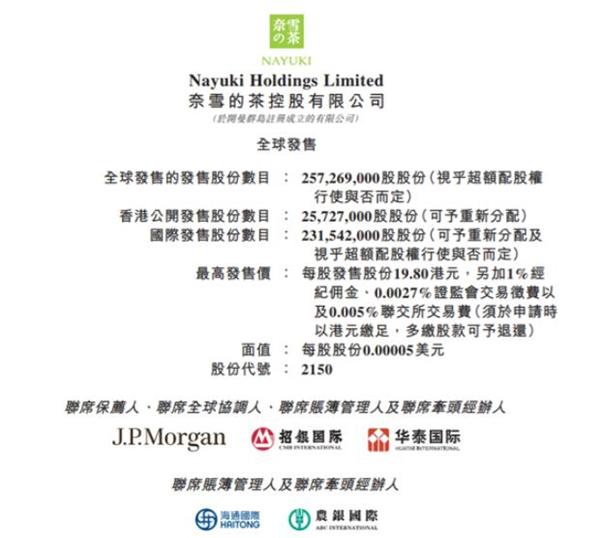 全球发售2.57亿股!奈雪的茶公开招股:月底登陆港交所