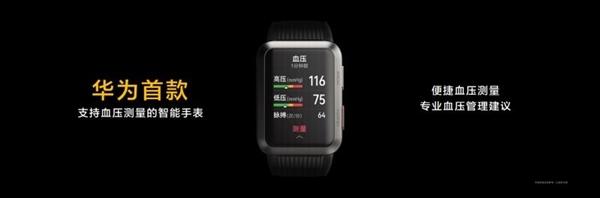 抬手就能测血压!曝华为血压手表开启内部体验招募:上市不远了