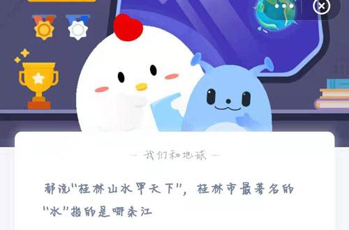 """都说""""桂林山水甲天下"""",桂林市最著名的""""水""""指的是哪条江"""