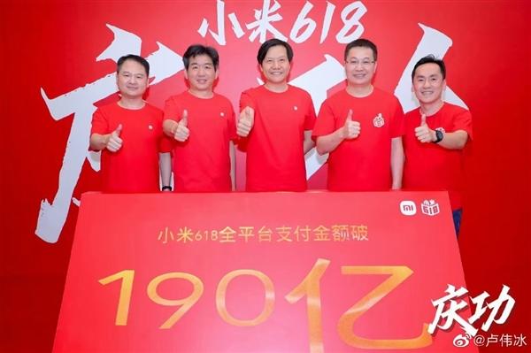 小米618支付金额破190亿 卢伟冰:小米七款手机牢牢卡住1000-5000价位