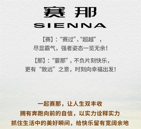 """广汽丰田SIENNA终于来了 中文名""""赛那"""""""