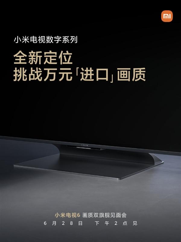 一刀未砍 小米电视6定位拔高:将挑战万元进口画质天花板