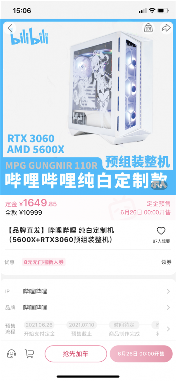B站发布3.3333万元纯白主机:顶级R9 5950X+RTX 3090