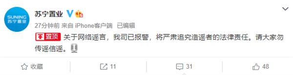 苏宁置业否认破产:网络谣言 已报警 请以公告为准
