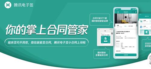 腾讯电子签小合同功能上线,支持微信端签署租房合同