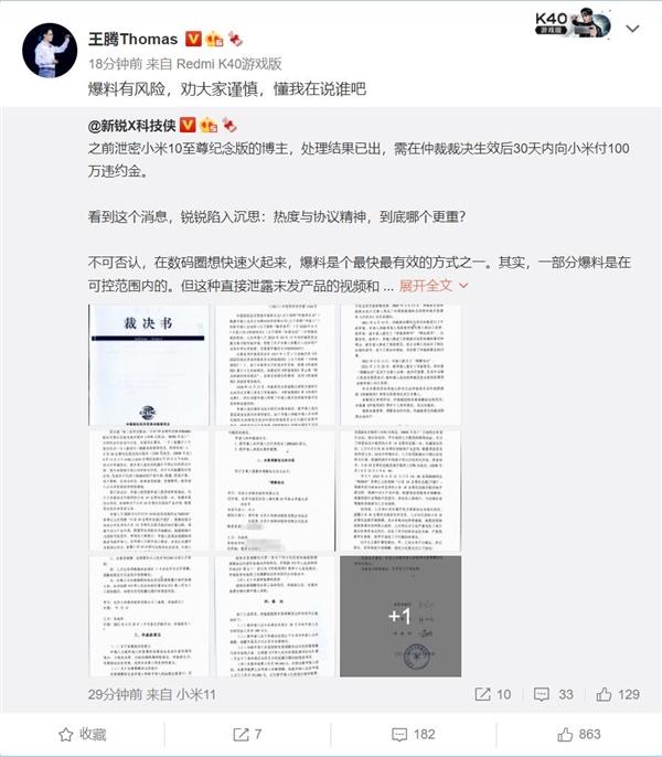 一大V提前泄密小米新机被判赔100万 王腾:爆料有风险 劝大家谨慎
