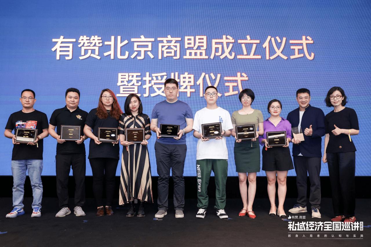 有赞成立北京商盟,帮助商家提升全域营销能力