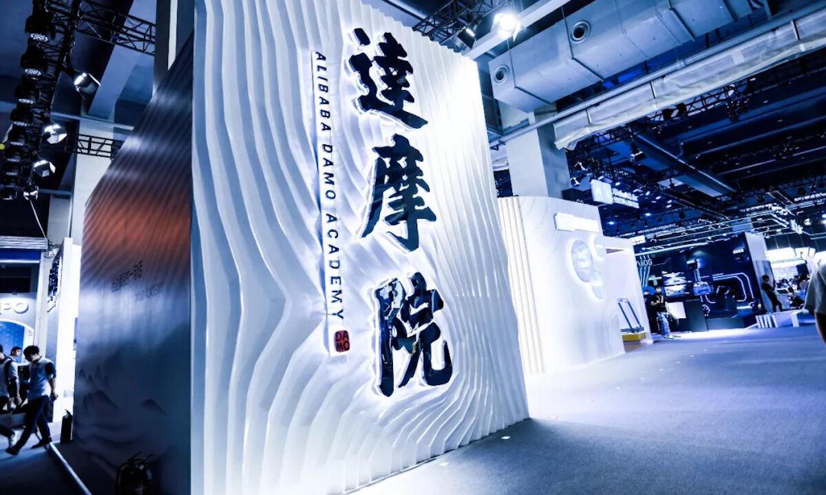 阿里董事长张勇:达摩院致力于重大科技攻关 不以盈利为目的