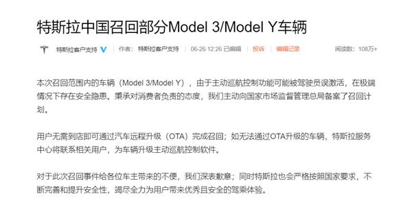 存在速度突增隐患 部分Model 3/Model Y车型被召回!特斯拉发文致歉