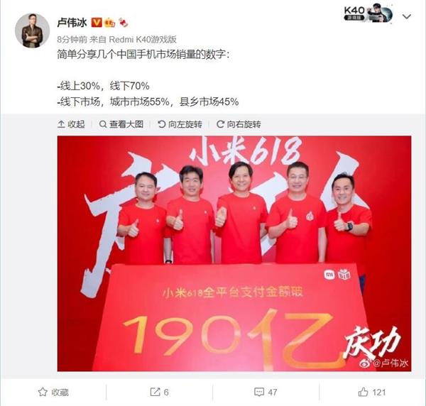 卢伟冰分享中国手机市场销量现状:线上30%、线下70%