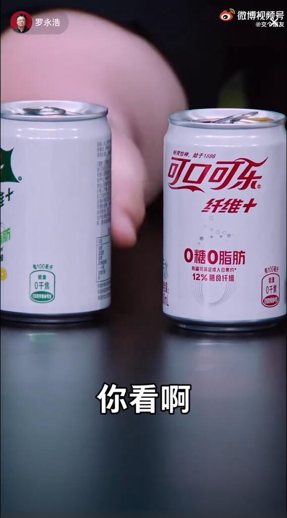 C罗挪开可口可乐 罗永浩在直播间为可口可乐正名