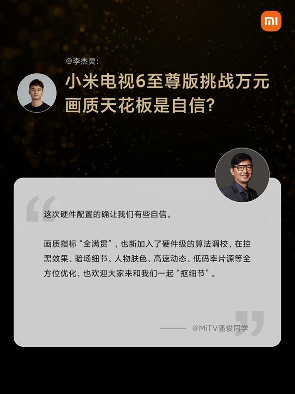 小米电视6至尊版挑战万元画质天花板 潘俊:充满信心