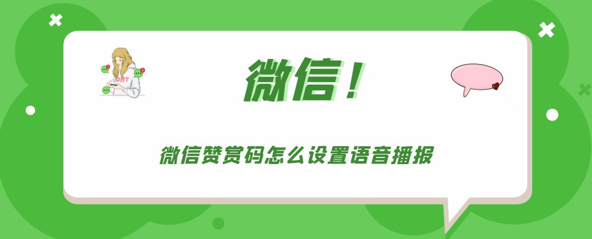 微信赞赏码怎么设置语音播报