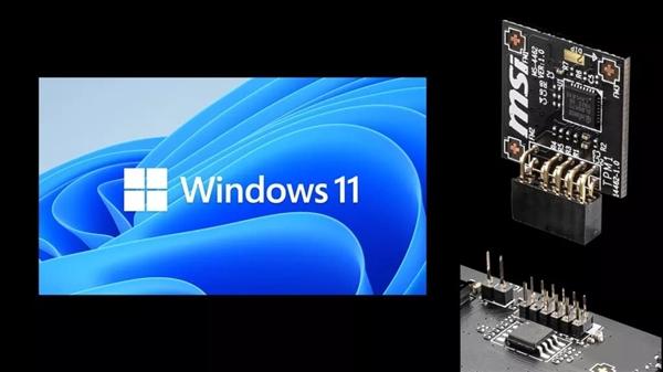行业高管怒批Win11需必备TPM 2.0芯片:台式机噩梦