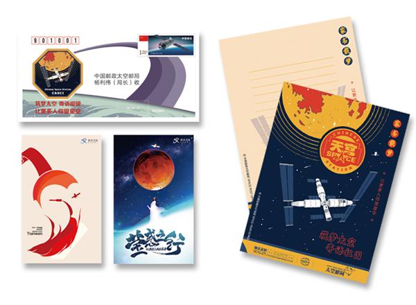 仅19元!中国航天推出太空寄信服务:可寄往中国空间站