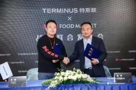 特斯联与T11宣布战略合作,共建直播生鲜超市