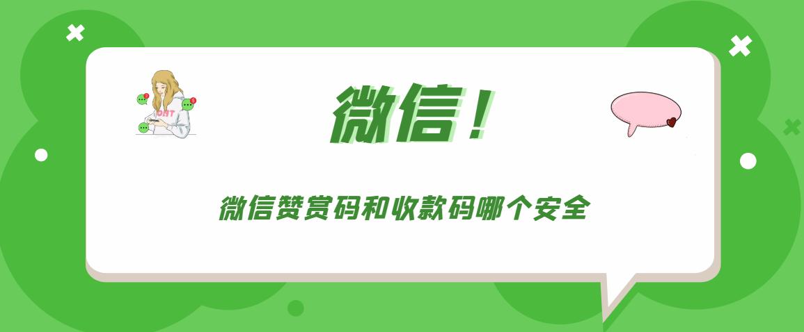 微信赞赏码和收款码哪个安全
