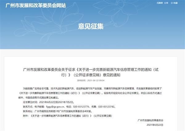 广州要限制新能源车牌数量了?系误读