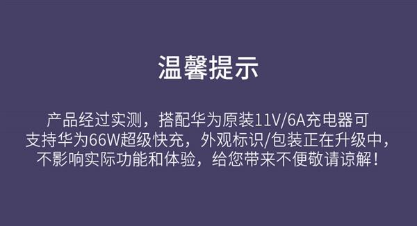 支持华为 66W快充:罗马仕Type-C数据线 4.9元探底
