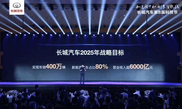 长城魏建军:中国品牌汽车超越合资 只有新能源汽车这一次机会