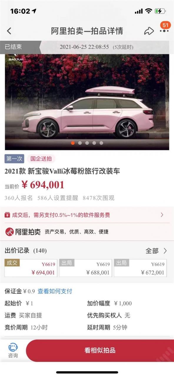 五菱新宝骏Valli冰莓粉拍卖!69万堪称史上最贵五菱车