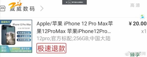 20块钱在电商抢购到iPhone 12 Pro不发货 客服补5元红包