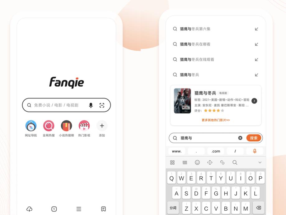 """360发布""""番茄快搜""""手机浏览器 主打极简风格"""