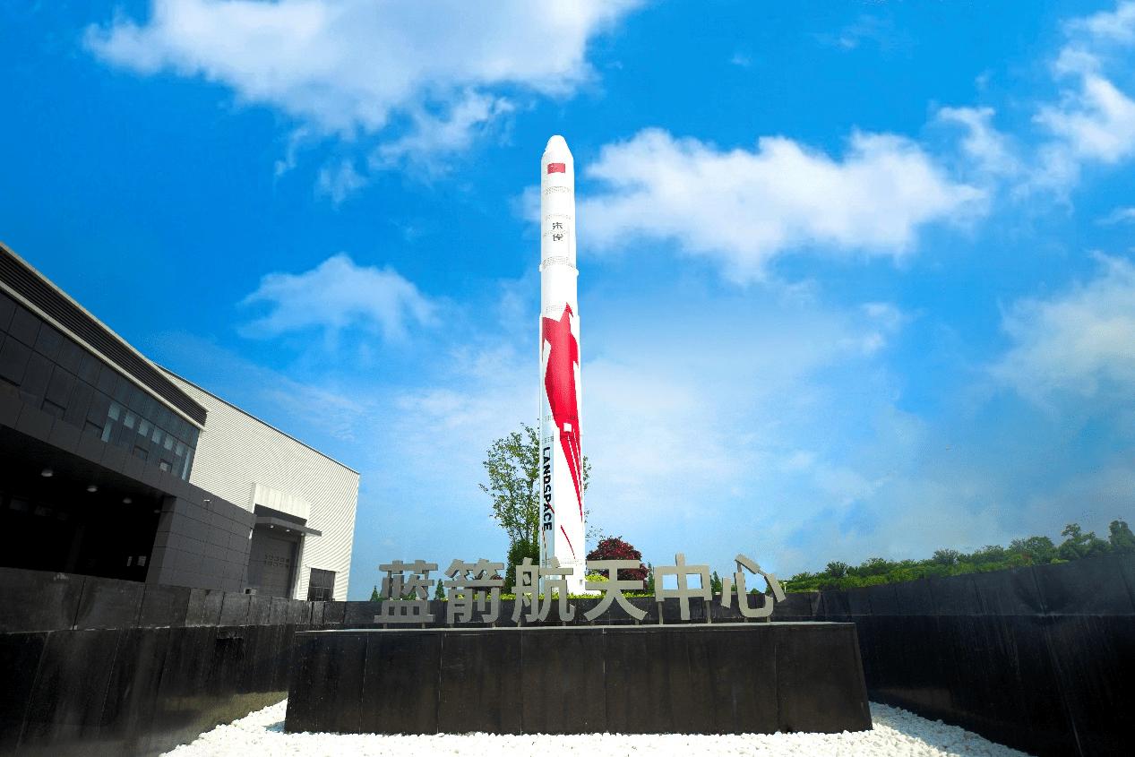 嘉兴蓝箭航天中心首期竣工 即将投入使用