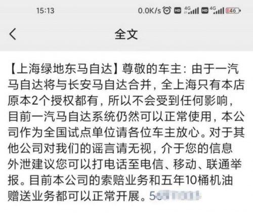 网传一汽马自达与长安马自达确定合并:将在年底前完成