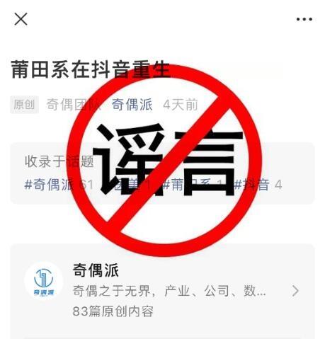抖音回应莆田系重生:造谣 将起诉相关自媒体