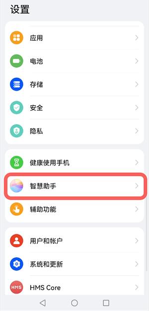 鸿蒙Ai翻译怎么打开