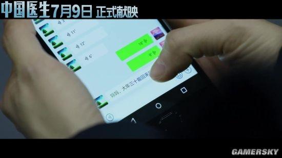 《中国医生》发布终极预告 张涵予面对质疑拍案而起
