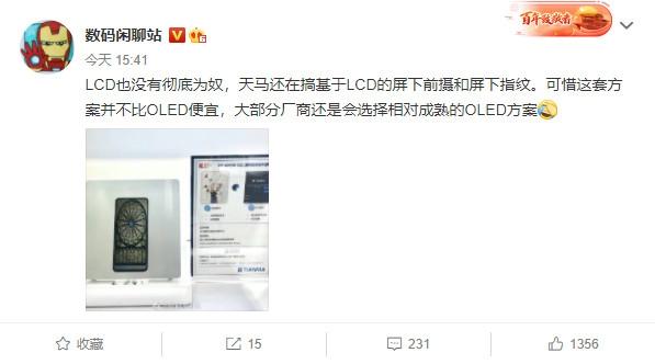 天马正研发LCD屏下技术:未来有望与OLED平分秋色