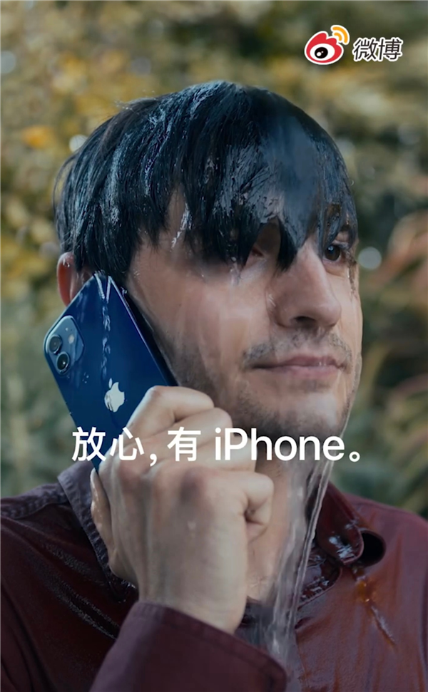 iPhone 12全新防水广告引热议 网友吐槽:进水又不保修