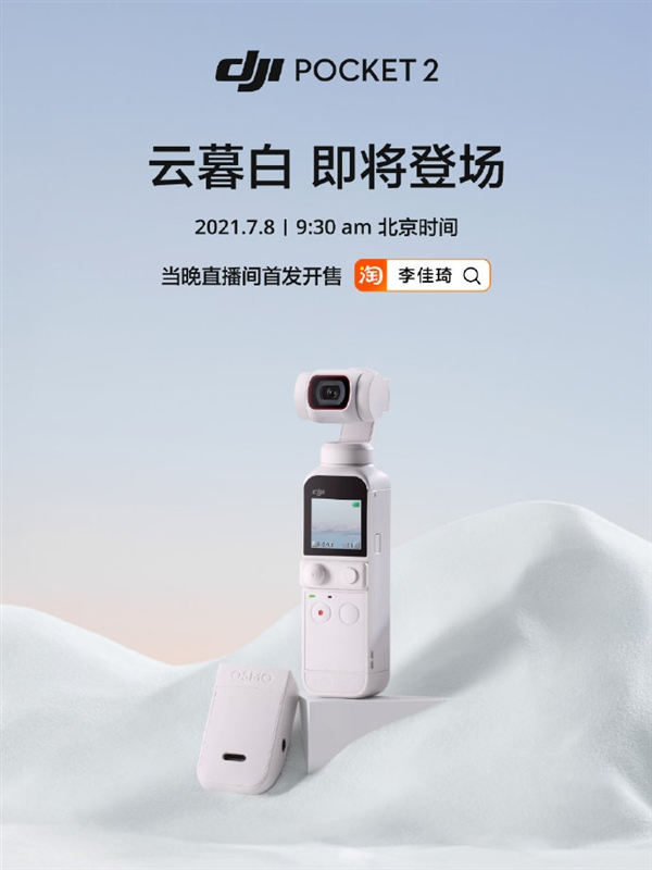最小手持云台相机 大疆Pocket 2白色版来了:李佳琪直播间首发