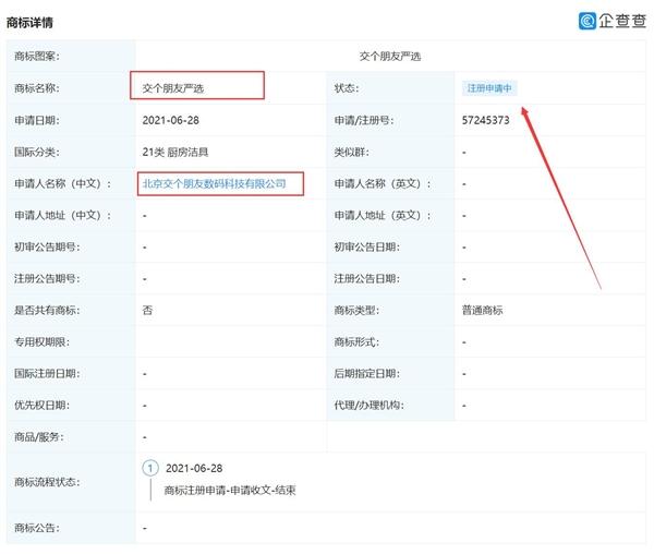 """罗永浩公司注册""""交个朋友严选""""商标:开始做自有品牌"""