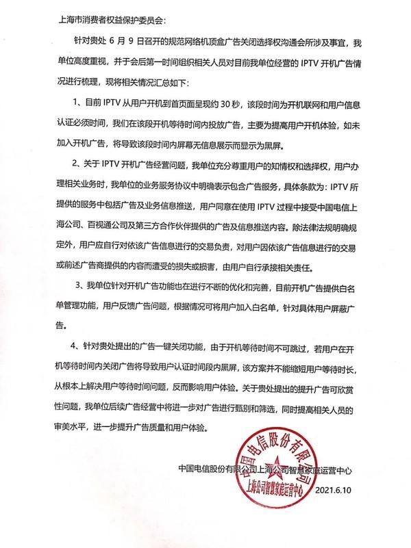上海电信称IPTV开机广告是提高用户体验:否则黑屏等待
