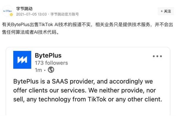 字节跳动要出售TikTok AI技术?官方辟谣:只提供技术