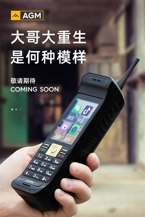 """国内手机厂商要复活""""大哥大"""":经典砖头造型 能刷微信、抖音"""