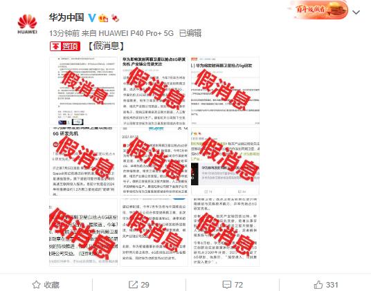 传华为本月发射卫星抢占6G 华为中国官方辟谣:都是假的