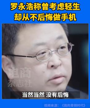 罗永浩称从未后悔做手机!最后悔让妻子签字担保近亿债务