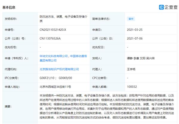 小学生哭了!中国移动公开根据人体形态防沉迷专利