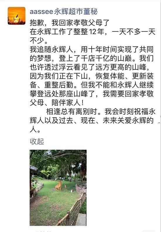 永辉超市回应董秘辞职回家尽孝:到了退休年龄