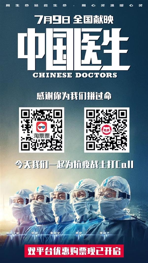 电影《中国医生》明天上映 张文宏:感谢演员们揣摩到了医生的精髓