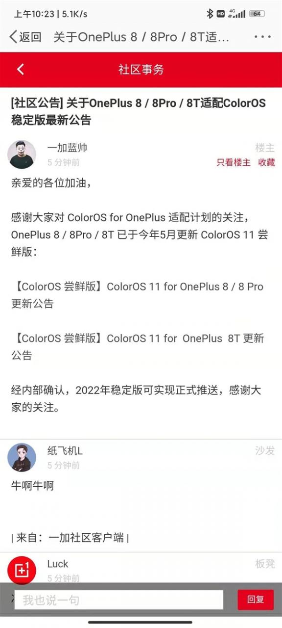 一加发布公告:一加8系列2022年可升级ColorOS稳定版
