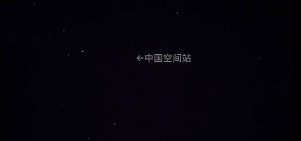 中国空间站和北斗七星同框!网友感叹:画面太美